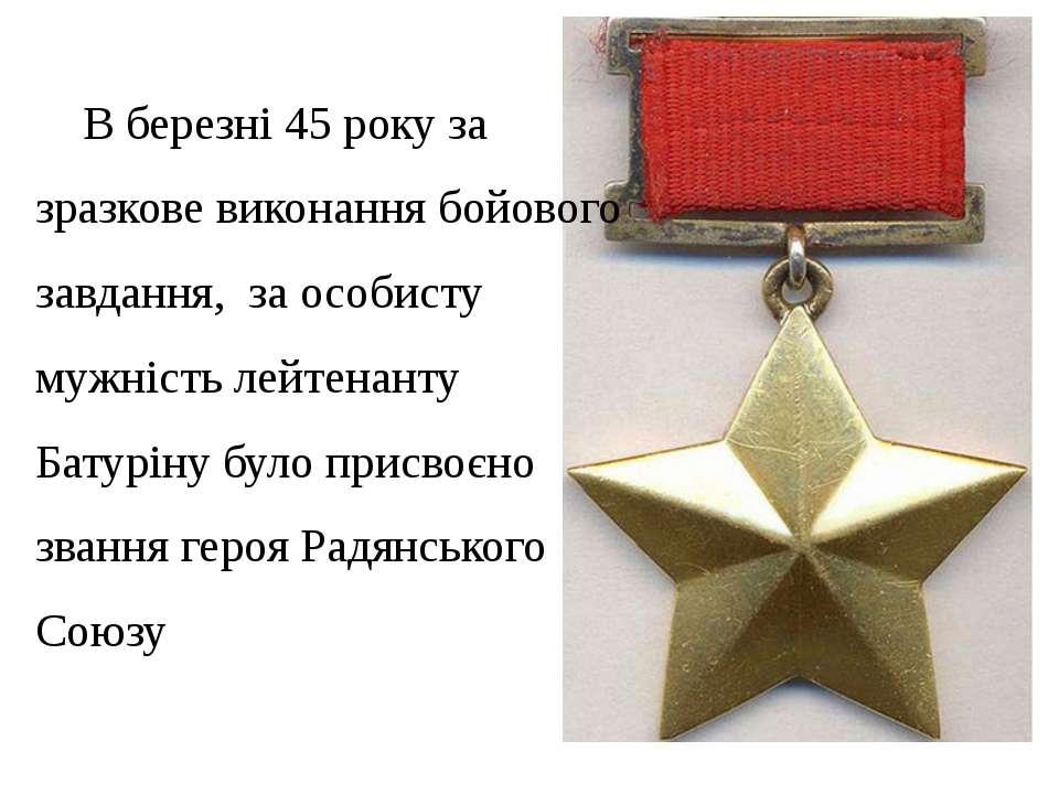 В березні 45 року за зразкове виконання бойового завдання, за особисту мужніс...