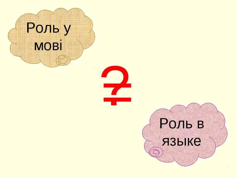 Роль у мові Роль в языке ? =