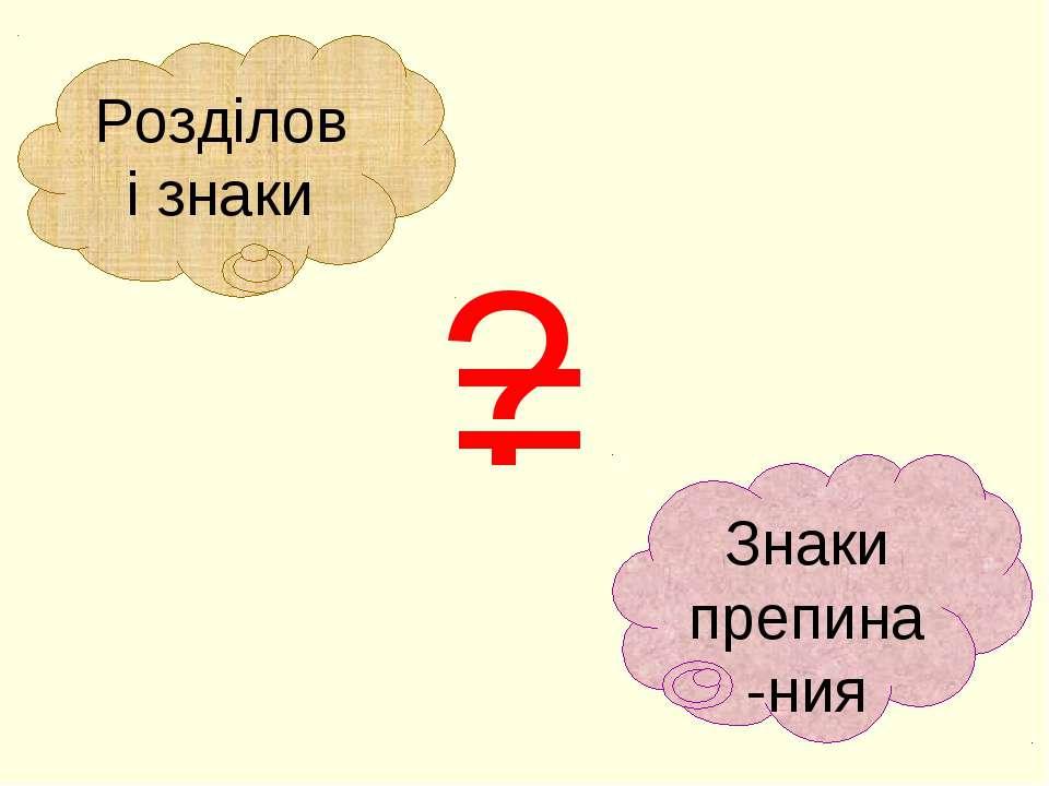 Розділові знаки Знаки препина-ния ? =