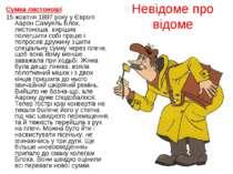 Невідоме про відоме Сумка листоноші 15 жовтня 1897 року у Європі Аарон Самуел...