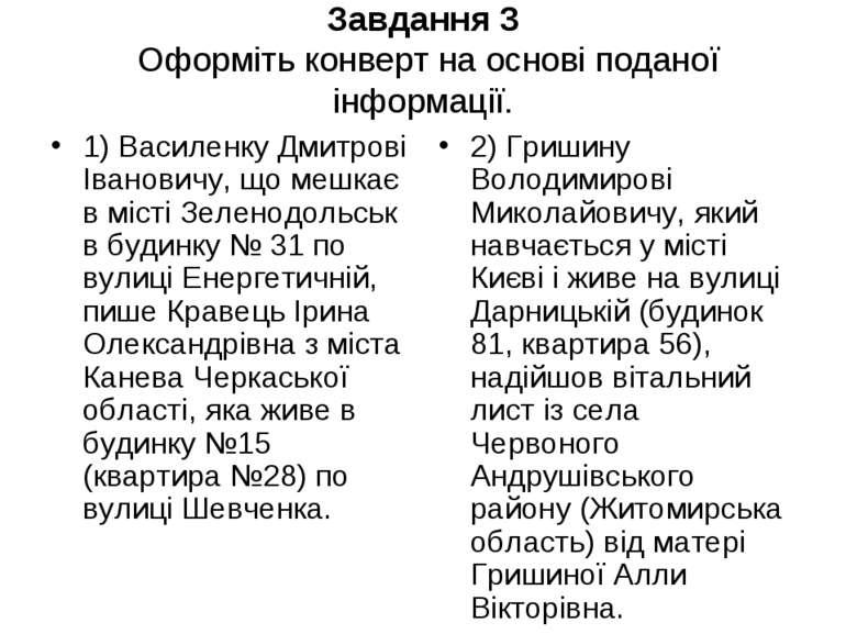Завдання 3 Оформіть конверт на основі поданої інформації. 1) Василенку Дмитр...