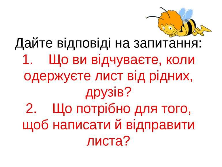 Дайте відповіді на запитання: 1. Що ви відчуваєте, коли одержуєте лист від...