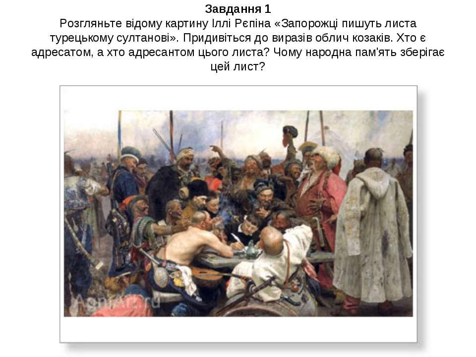 Завдання 1 Розгляньте відому картину Іллі Рєпіна «Запорожці пишуть листа туре...