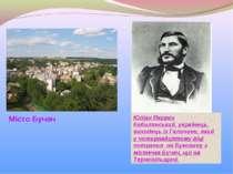 Юліан Якович Кобилянський, українець, виходець із Галичини, який у чотирнадця...