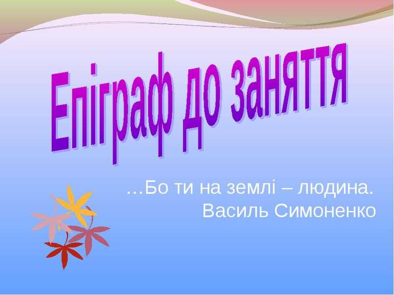 …Бо ти на землі – людина. Василь Симоненко
