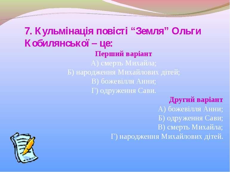 """7. Кульмінація повісті """"Земля"""" Ольги Кобилянської – це: Перший варіант А) сме..."""