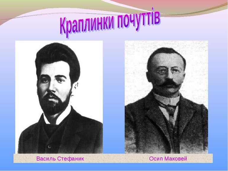 Василь Стефаник Осип Маковей