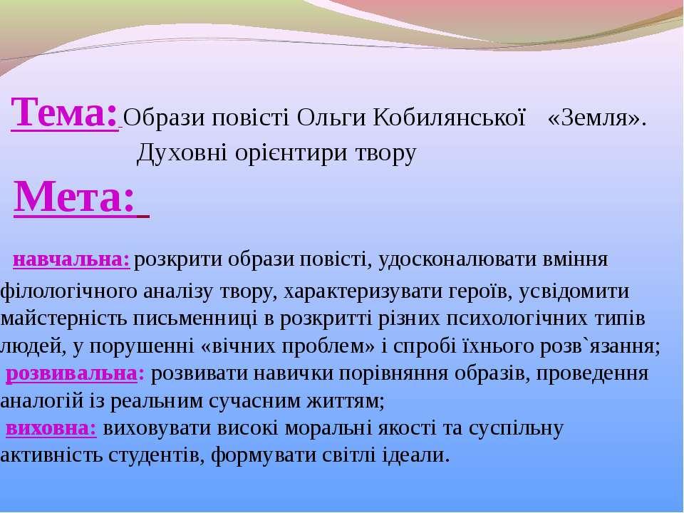 Тема: Образи повісті Ольги Кобилянської «Земля». Духовні орієнтири твору Мета...