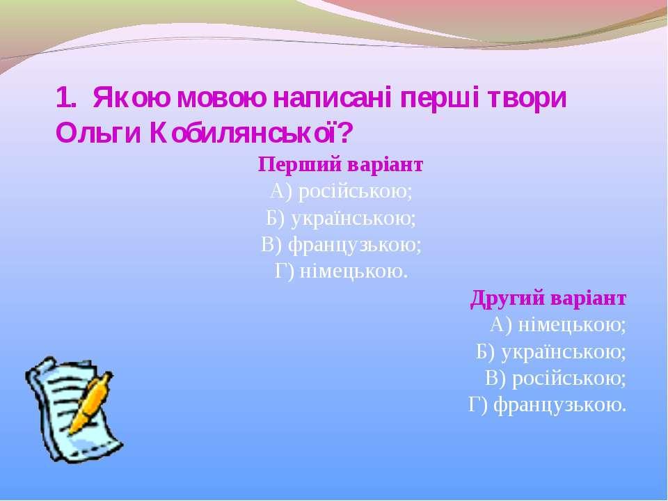 1. Якою мовою написані перші твори Ольги Кобилянської? Перший варіант А) росі...