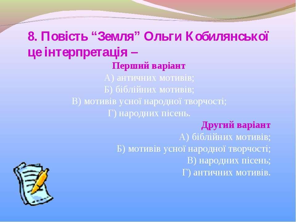 """8. Повість """"Земля"""" Ольги Кобилянської це інтерпретація – Перший варіант А) ан..."""