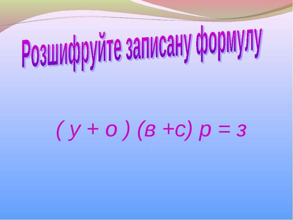 ( у + о ) (в +с) р = з .