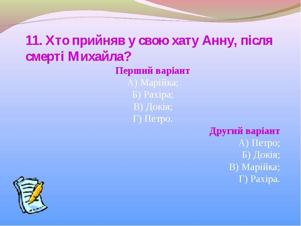 11. Хто прийняв у свою хату Анну, після смерті Михайла? Перший варіант А) Мар...
