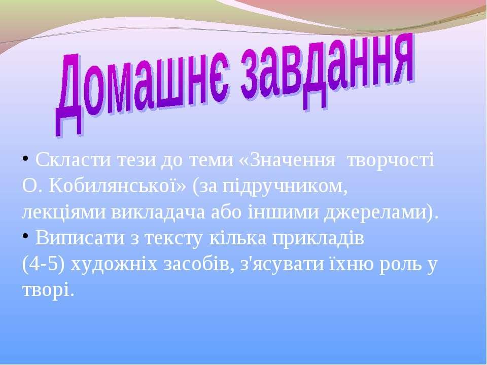 Скласти тези до теми «Значення творчості О. Кобилянської» (за підручником, ле...