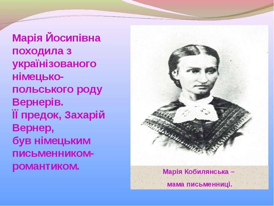 Марія Кобилянська – мама письменниці. Марія Йосипівна походила з українізован...