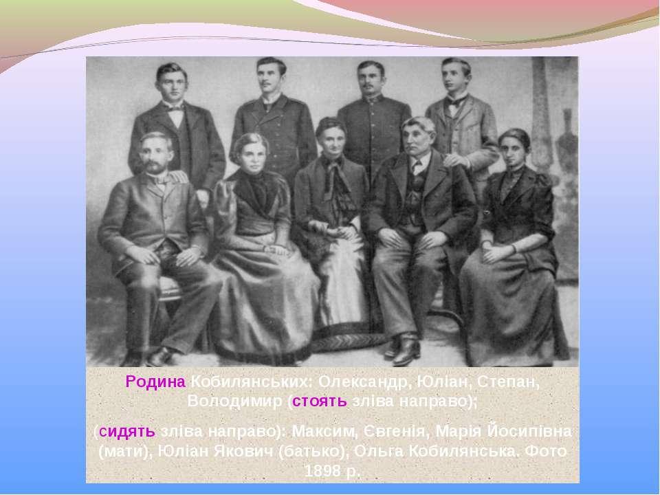 Родина Кобилянських: Олександр, Юліан, Степан, Володимир (стоять зліва направ...