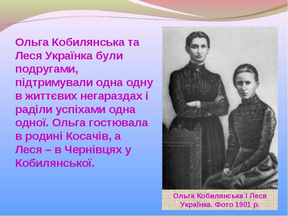 Ольга Кобилянська і Леся Українка. Фото 1901 р. Ольга Кобилянська та Леся Укр...