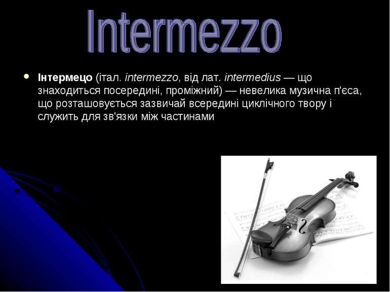 Інтермецо (італ. intermezzo, від лат. intermedius— що знаходиться посередині...
