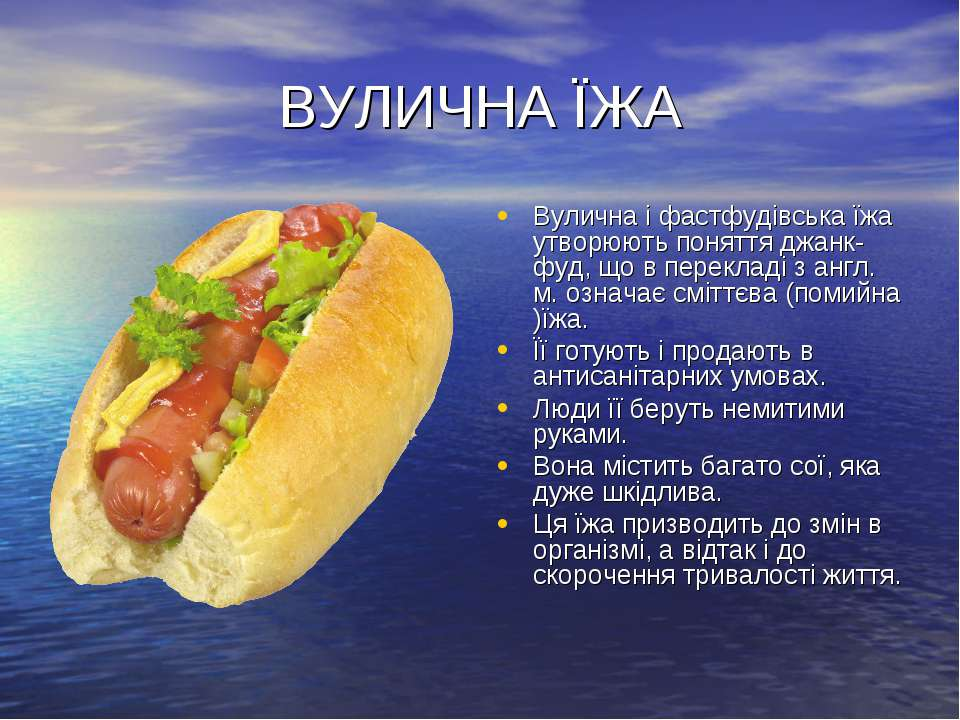 ВУЛИЧНА ЇЖА Вулична і фастфудівська їжа утворюють поняття джанк-фуд, що в пер...