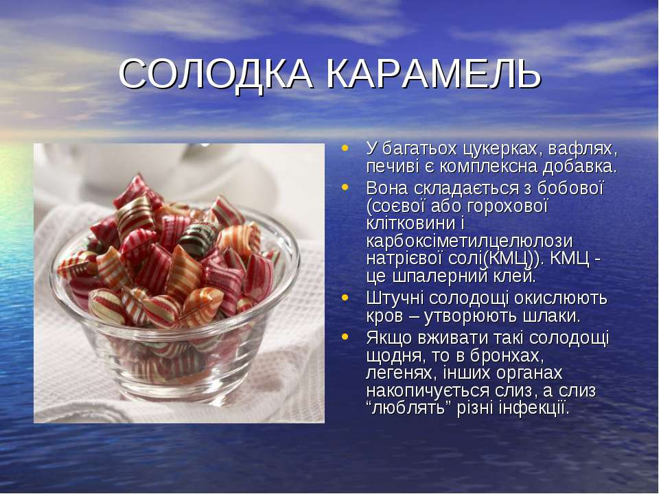 СОЛОДКА КАРАМЕЛЬ У багатьох цукерках, вафлях, печиві є комплексна добавка. Во...