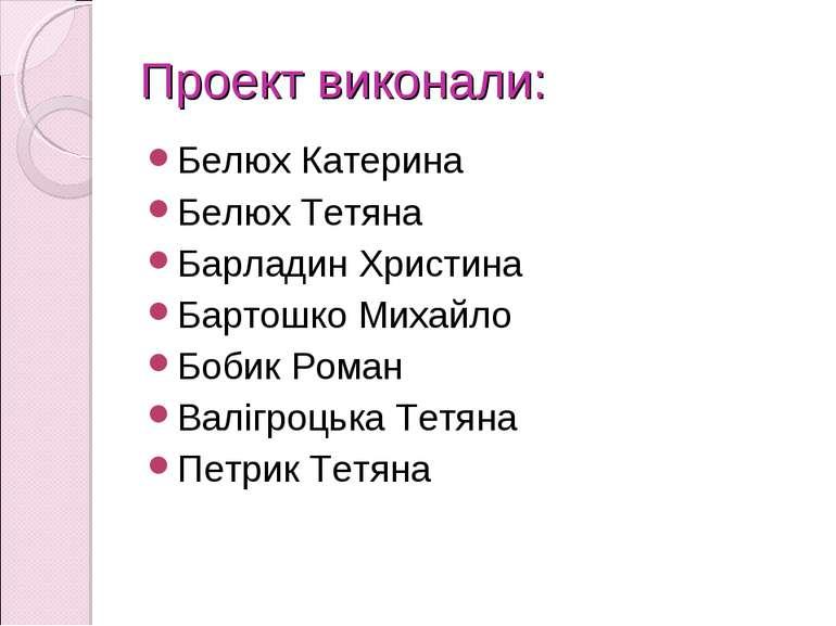 Проект виконали: Белюх Катерина Белюх Тетяна Барладин Христина Бартошко Михай...