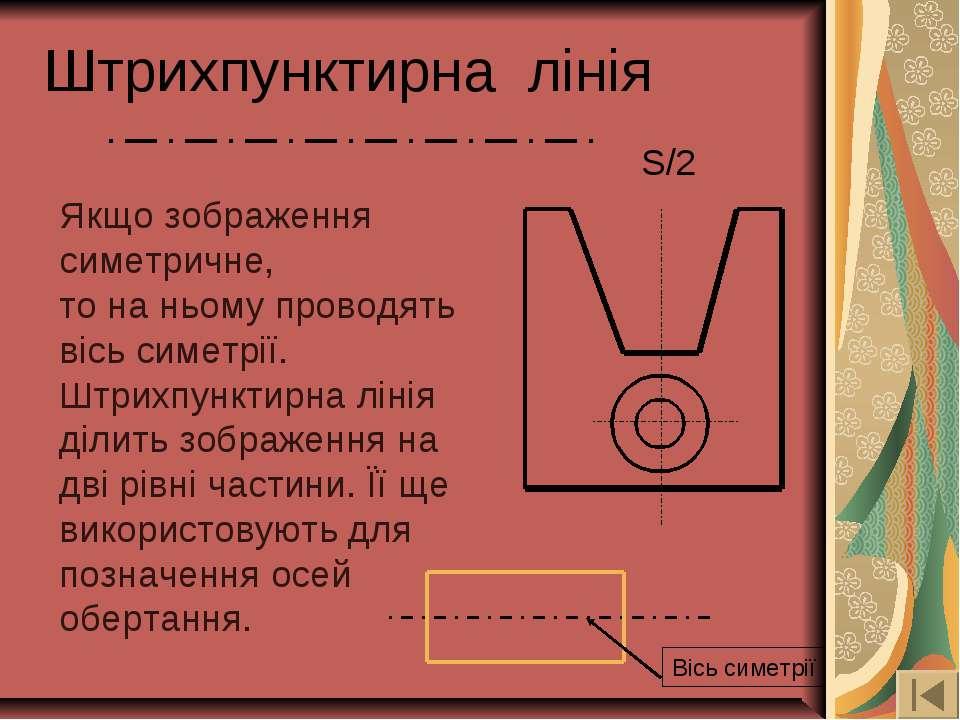 Штрихпунктирна лінія Якщо зображення симетричне, то на ньому проводять вісь с...