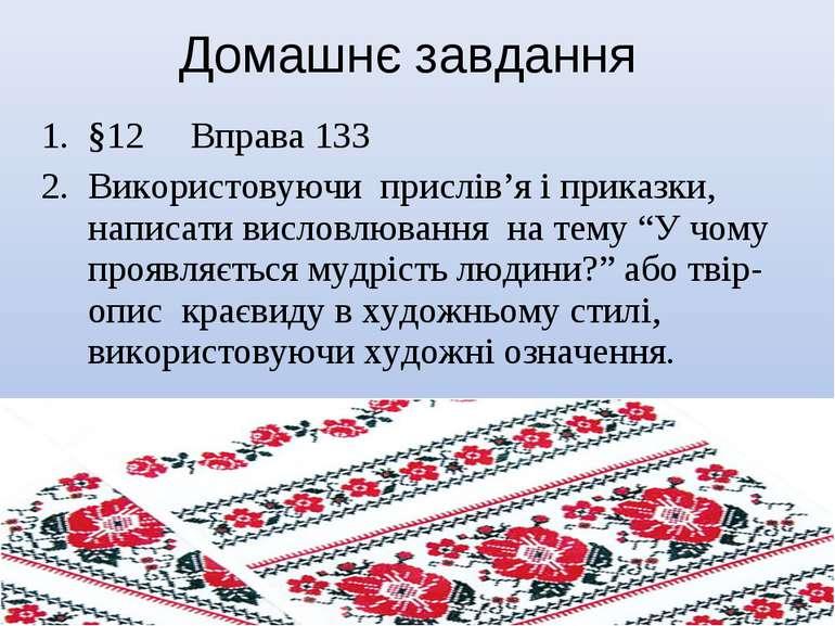 Домашнє завдання §12 Вправа 133 Використовуючи прислів'я і приказки, написати...