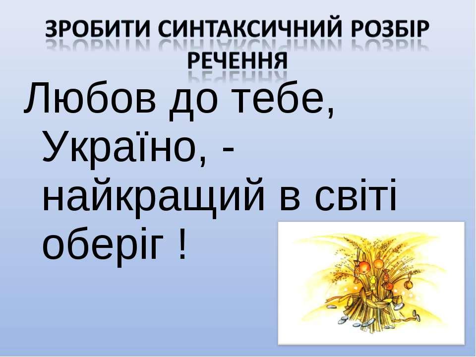 Любов до тебе, Україно, - найкращий в світі оберіг !