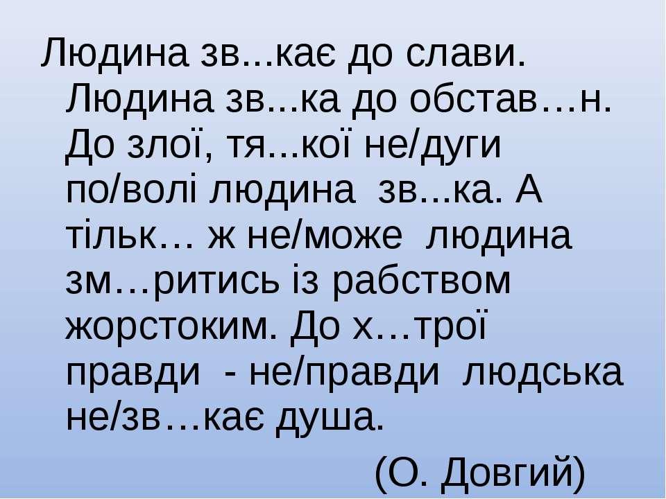 Людина зв...кає до слави. Людина зв...ка до обстав…н. До злої, тя...кої не/ду...