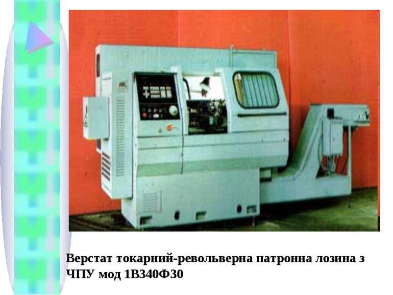 Верстат токарний-револьверна патронна лозина з ЧПУ мод 1В340Ф30