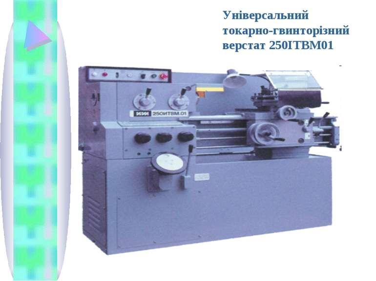 Універсальний токарно-гвинторізний верстат 250ІТВМ01