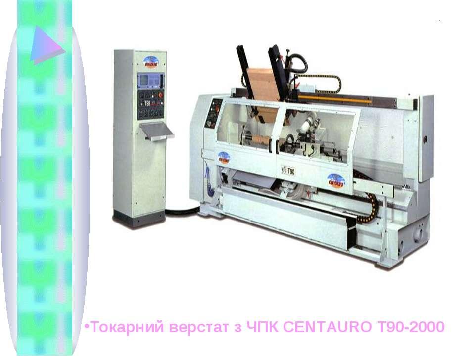 Токарний верстат з ЧПК CENTAURO Т90-2000