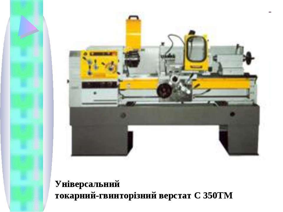 Універсальний токарний-гвинторізний верстат C 350TМ