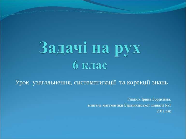 Урок узагальнення, систематизації та корекції знань Гнатюк Ірина Борисівна, в...