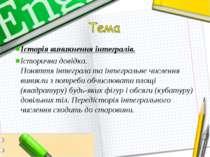 Історія виникнення інтегралів. Історична довідка. Поняття інтеграла та інтегр...