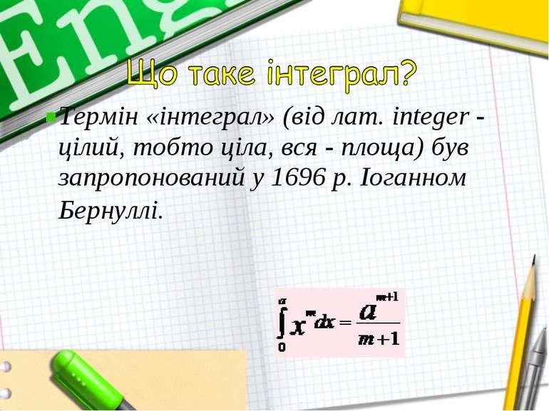Термін «інтеграл» (від лат. integer - цілий, тобто ціла, вся - площа) був зап...