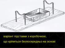 варіант підставки з коробочкою, що кріпиться безпосередньо на основі