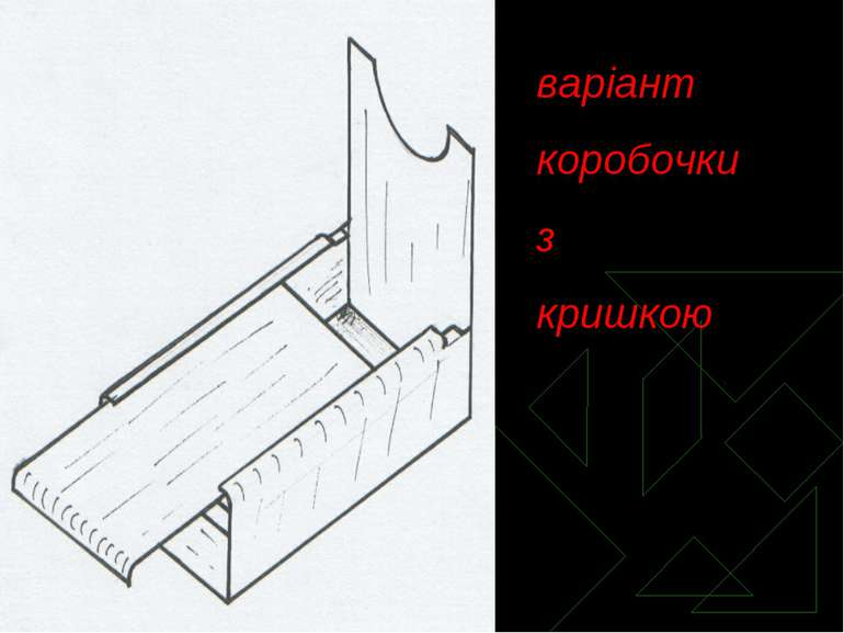 варіант коробочки з кришкою