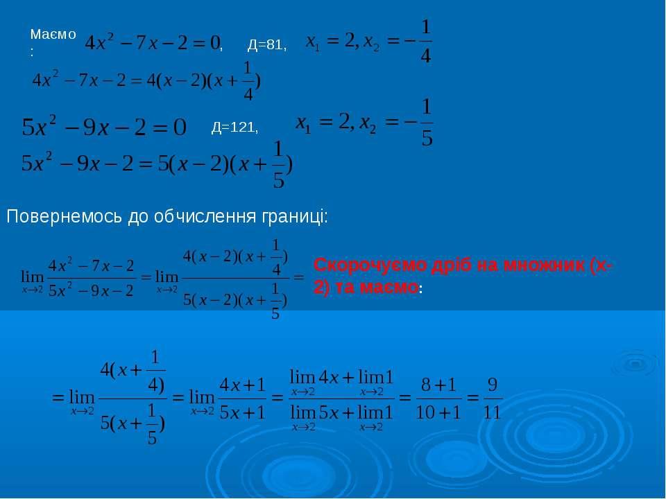 Маємо: , Д=81, Д=121, Повернемось до обчислення границі: Скорочуємо дріб на м...
