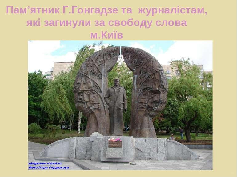 Пам'ятник Г.Гонгадзе та журналістам, які загинули за свободу слова м.Київ