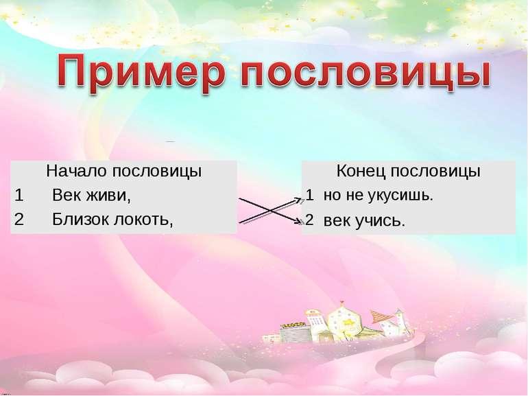 Начало пословицы 1 Век живи, 2 Близок локоть, Конец пословицы 1 но не укусишь...