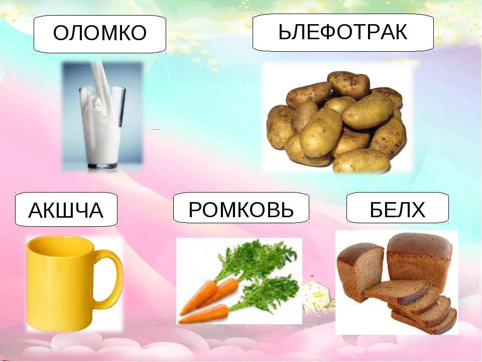 ОЛОМКО ЬЛЕФОТРАК АКШЧА РОМКОВЬ БЕЛХ