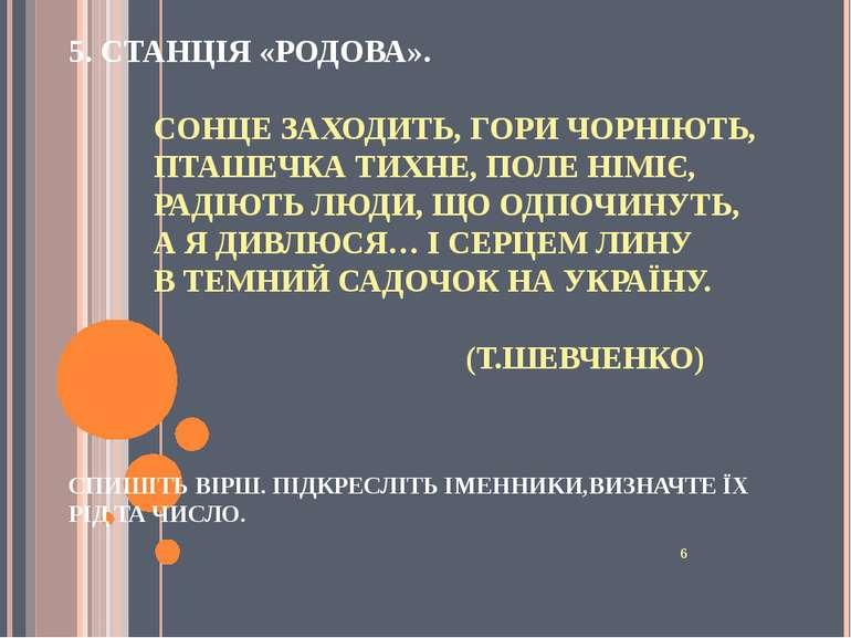 5. СТАНЦІЯ «РОДОВА». СОНЦЕ ЗАХОДИТЬ, ГОРИ ЧОРНІЮТЬ, ПТАШЕЧКА ТИХНЕ, ПОЛЕ НІМІ...