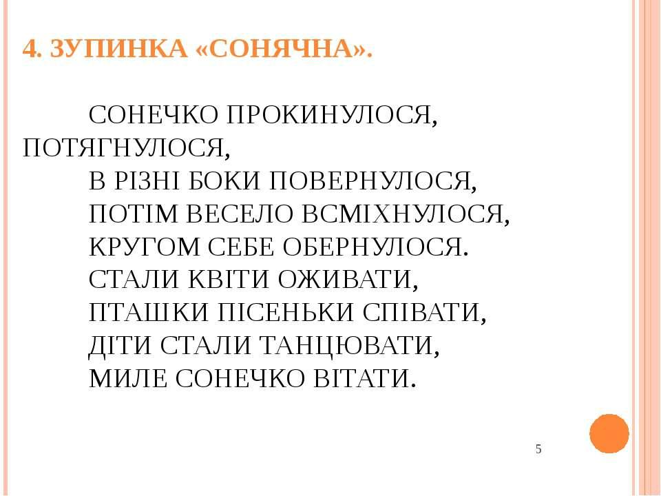 4. ЗУПИНКА «СОНЯЧНА». СОНЕЧКО ПРОКИНУЛОСЯ, ПОТЯГНУЛОСЯ, В РІЗНІ БОКИ ПОВЕРНУЛ...