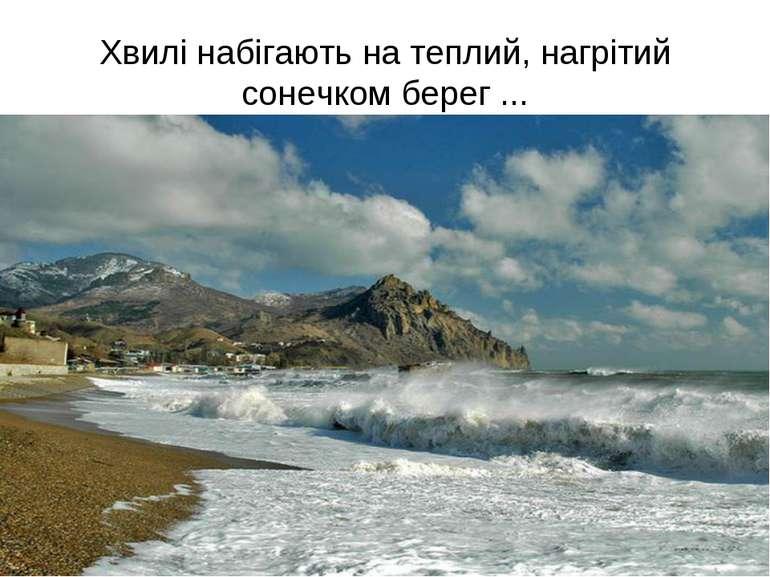 Хвилі набігають на теплий, нагрітий сонечком берег ...
