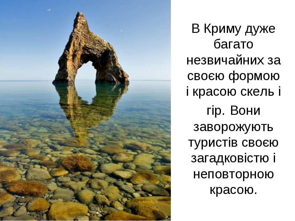 В Криму дуже багато незвичайних за своєю формою і красою скель і гір. Вони за...
