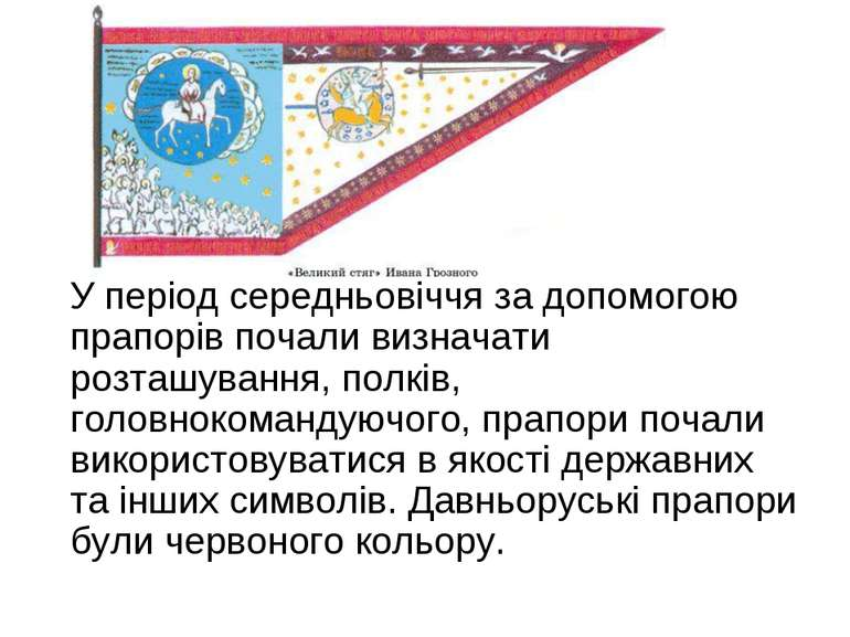 У період середньовіччя за допомогою прапорів почали визначати розташування, п...