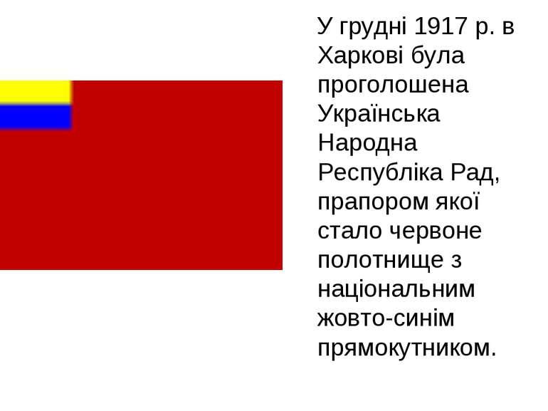 У грудні 1917 р. в Харкові була проголошена Українська Народна Республіка Рад...