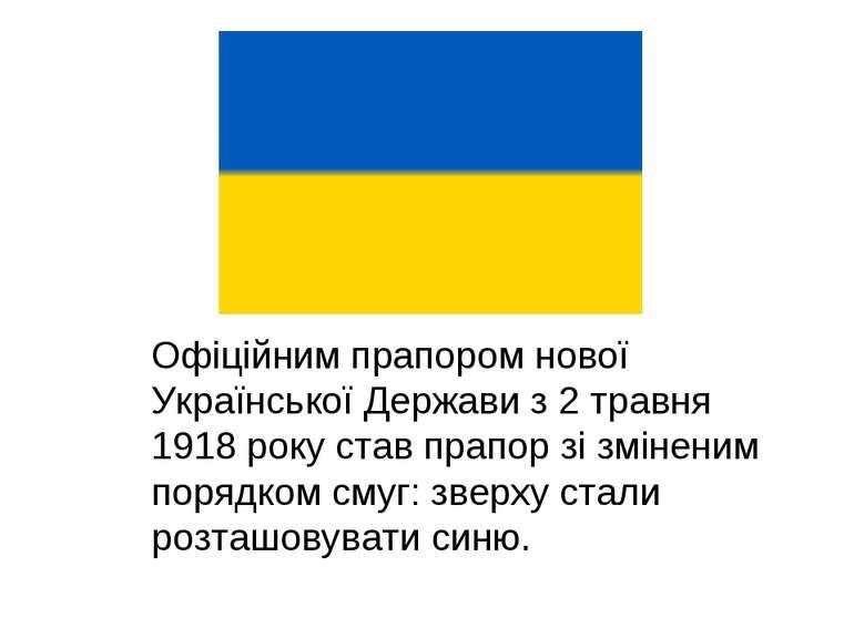 Офіційним прапором нової Української Держави з 2 травня 1918 року став прапор...