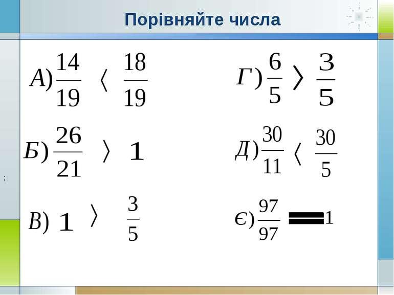 Порівняйте числа ;