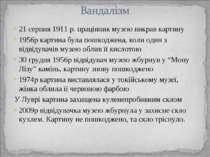21 серпня 1911 р. працівник музею викрав картину 1956р картина була пошкоджен...